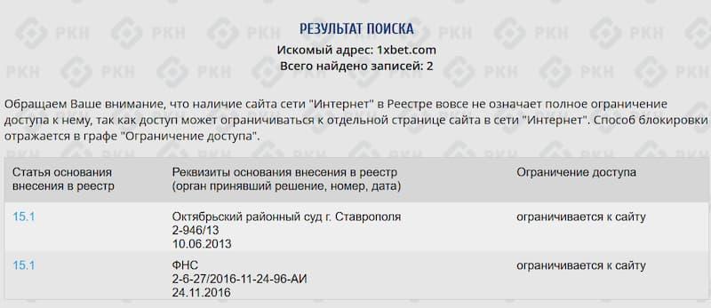 1хбет заблокирован в России