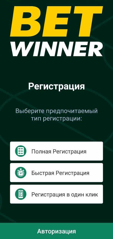 зарегистрироваться через приложение Бетвиннер