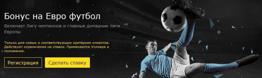 Евро футбол бонус бет365