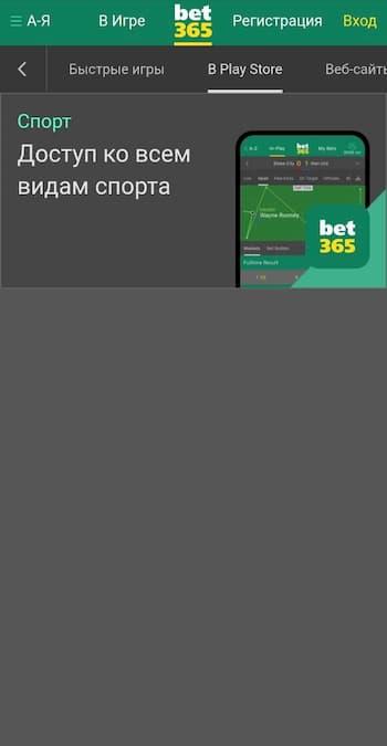 приложение бет365 для андроид