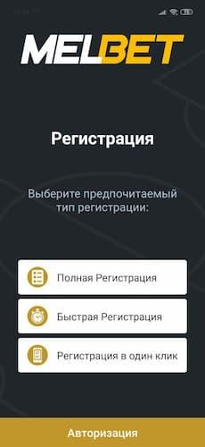 регистрация на зеркале мелбет